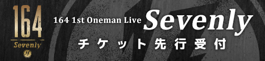 164 1st Oneman Live「Sevenly」